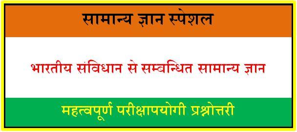 Bharat Ka Samvidhan GK