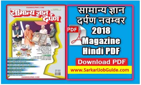 General Knowledge Book November 2018