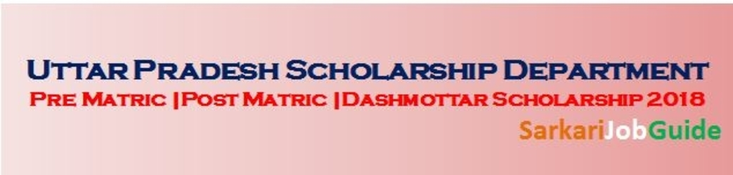 Uttar Pradesh Scholarship