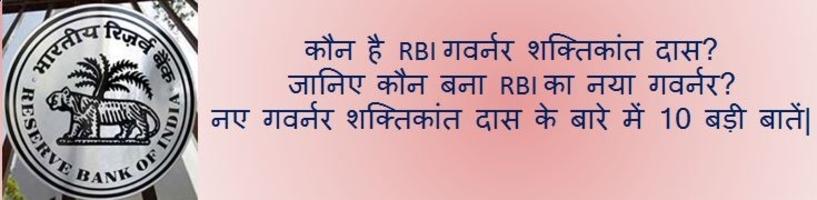 Governor of RBI