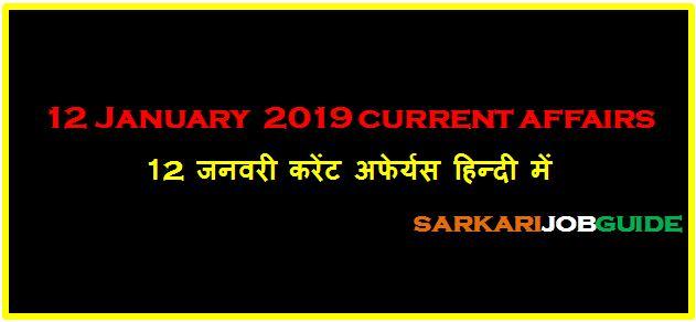 12 January 2019 Current Affairs