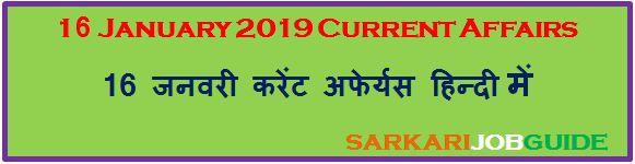 16 January 2019 Current Affairs