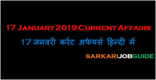 17 January 2019 Current Affairs