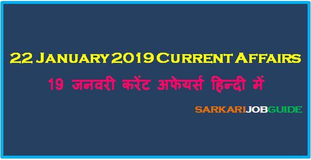 22 January 2019 Current Affairs
