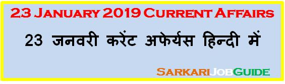 23 January 2019 Current Affairs