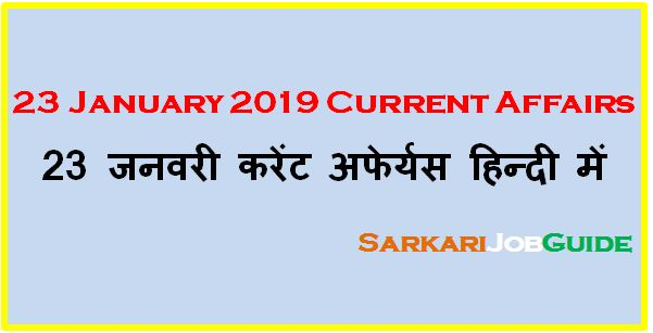 23 January 2019 Current Affairs