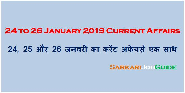 24 to 26 January 2019 Current Affairs