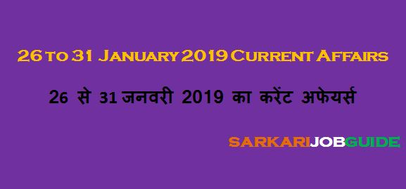 26 to 31 January 2019 Current Affairs