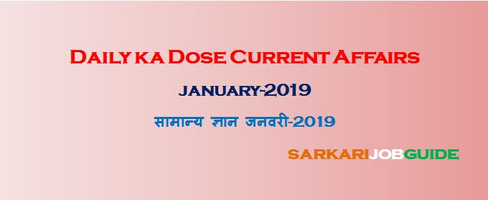 Daily Current Affairs January 2019