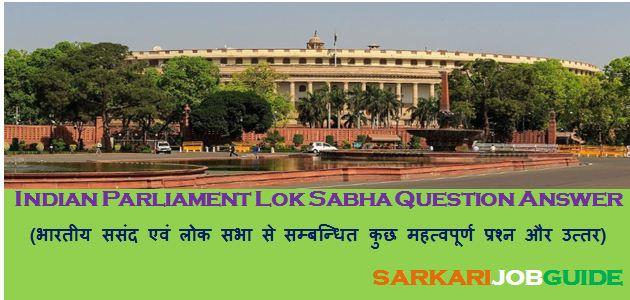 Indian Parliament Lok Sabha Question Answer