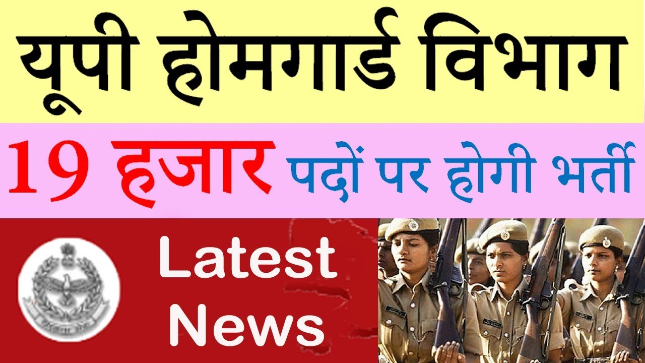 Uttar Pradesh Home Guard Bharti 2019