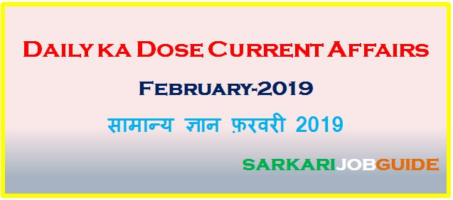 Daily Current Affairs February 2019