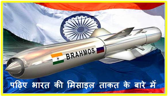 Bharat me Missile