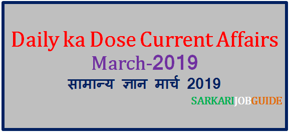 Daily Current Affairs March 2019