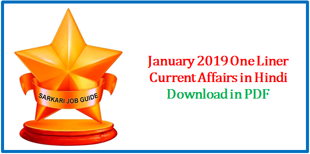January 2019 One Liner Current Affairs in Hindi