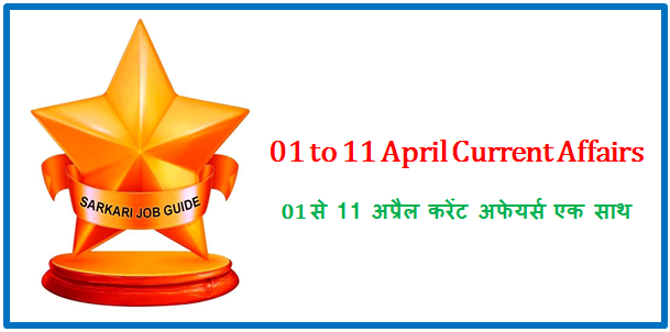 01 to 11 April Current Affairs