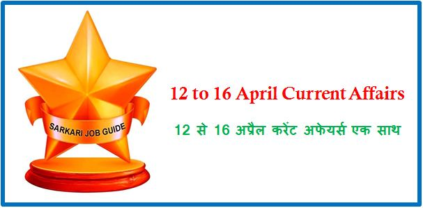 12 to 16 April Current Affairs