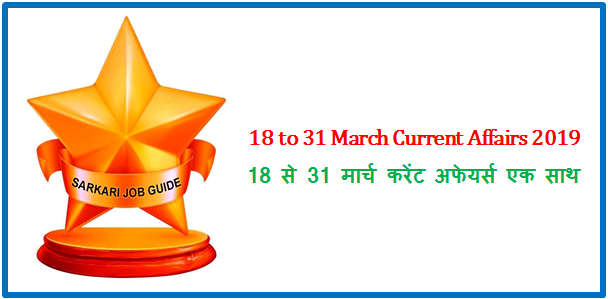 18 to 31 March Current Affairs 2019