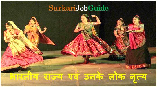 Bhartiya Lok Nritya