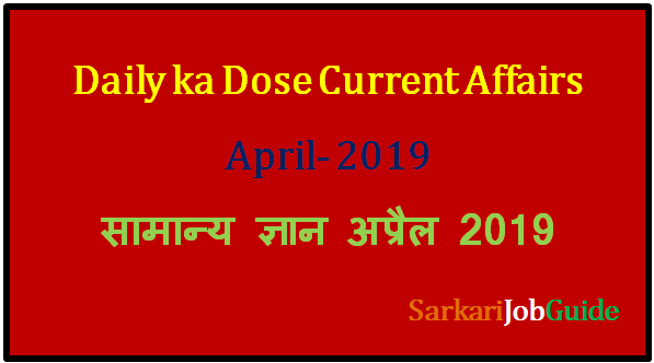Daily Current Affairs April 2019