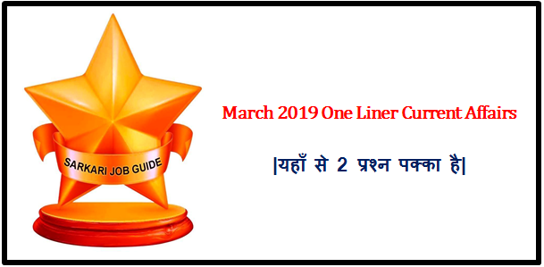 March 2019 Current Affairs