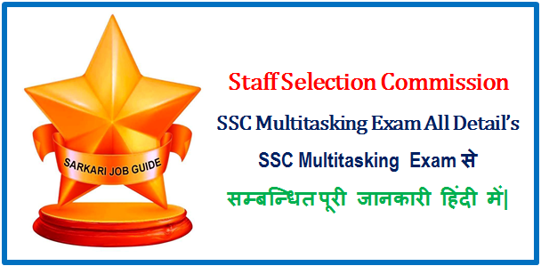 SSC Multitasking Recruitment 2019 All Details