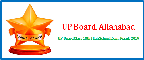 UP Board Class 10th High School Exam Result 2019