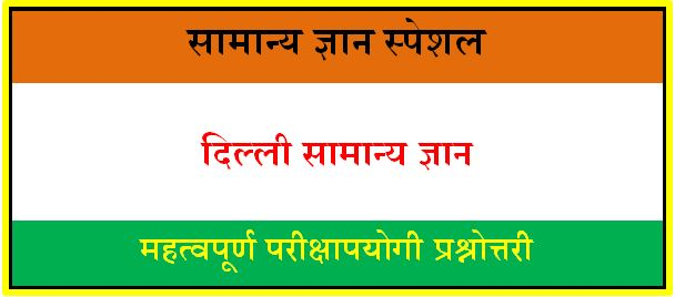 Delhi General Knowledge in Hindi