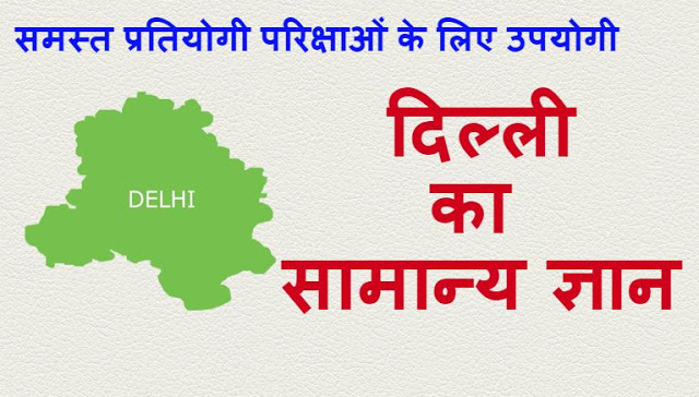 Delhi General Knowledge in Hindi