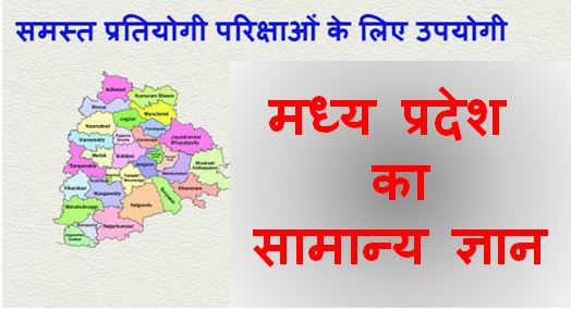 Madhya Pradesh General Knowledge in Hindi