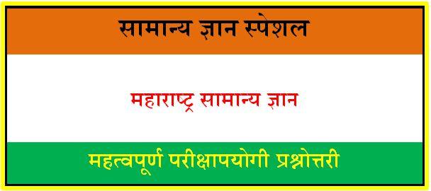 Maharashtra General Knowledge in Hindi
