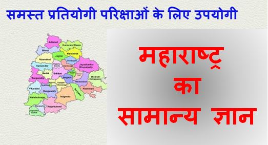 Maharashtra General Knowledge in Hindi