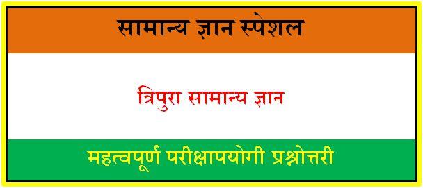 Tripura General Knowledge in Hindi