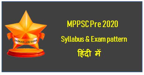 MPPSC Pre 2020 Syllabus & Exam Pattern in PDF