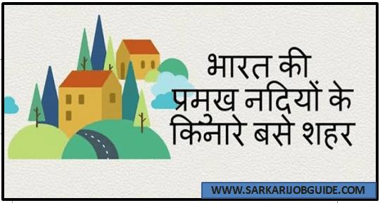 नदियों के किनारे बसे भारत के प्रमुख शहर हिंदी PDF में